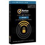 シマンテック ノートン WiFi プライバシー 2年1台版 ノ-トンWIFIプライバシ-2Y1ダイHDL [ノ-トンWIFIプライバシ-2Y1ダイHDL]