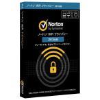 シマンテック ノートン WiFi プライバシー 2年3台版 ノ-トンWIFIプライバシ-2Y3ダイHDL [ノ-トンWIFIプライバシ-2Y3ダイHDL]