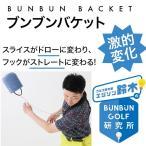 ゴルフ練習器具 ブンブンバケット  スライスがドローに変わる