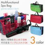 旅行 収納 トラベルポーチ バッグインバッグ 便利 便利グッズ 化粧ポーチ ポーチ スパバッグ スパ 多機能スパバッグ