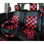 チェッカーシートエプロン4席分+チェッカーステアリングカバーSET