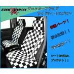 EDM JAPAN オリジナル チェッカーワイドシートエプロン  1席分