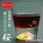 富士山グラス ロックグラス 桜 木箱入り 江戸monoStyleオリジナル
