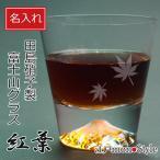 富士山グラス ロックグラス 紅葉 木箱入り 江戸monoStyleオリジナル