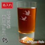 富士山グラス タンブラー 鶴 江戸monoStyleオリジナル