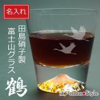 富士山グラス ロックグラス 鶴 江戸monoStyleオリジナル