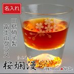 富士山グラス ロックグラス 桜爛漫 木箱入り 江戸monoStyleオリジナル