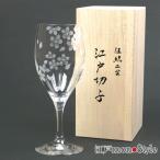 江戸切子 ワイングラス 花切子
