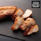 東坡肉(トンポーロ)2本入り「とろとろに煮込んだ皮付きバラ肉は絶品です!」