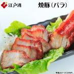 中華街の赤いチャーシュー(バラ)「お好みで部位が選べる!備長炭で焼いた赤いチャーシュー」