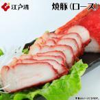 中華街の赤いチャーシュー(ロース)「お好みで部位が選べる!備長炭で焼いた赤いチャーシュー」