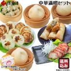 ■ネット限定・送料無料■中華惣菜ディナーセット(化粧箱付)