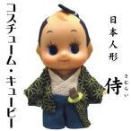 コスチュームキューピー 日本人形 侍(さむらい)