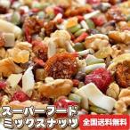 スーパーフードミックスナッツ 90g×3袋 グラノーラ オーツ麦 小豆 ココナッツ クランベリー くるみ かぼちゃの種 ゴールデンベリー 送料無料