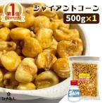 Yahoo!江戸商人 ヤフー店ジャイアントコーン 500g 送料無料 業務用 ナッツ トウモロコシ お試し セール グルメ ポイント消化