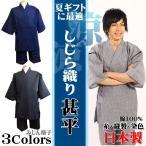 糸・縫製・染色全て日本製 しじら織り甚平 みじん格子(5007)