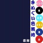 Kimono Accessories - 【ポスト便可!】手ぬぐい 色無地 (濃紺・黒・ピンク・水色・辛子・青・赤)