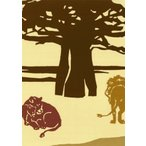 【ポスト便可 ポスト便なら送料無料!】日本手ぬぐい ライオンとバオバブの木