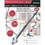 モクバ D-24 鉄筋曲げ用デルタハンドル10mm〜13mm用 新品