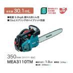 マキタ 350mmトップハンドル型エンジンチェンソー MEA3110TM 新品