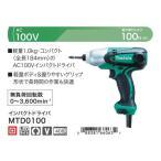DIY マキタ 100Vインパクトドライバ MTD0100