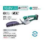 新品 マキタ MUH264DZ 10.8V充電式ミニ生垣バリカン 刈込み幅260mm 特殊コ−テイング刃仕様 バッテリ・充電器別売 新品