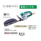 マキタ 260mmミニ生垣バリカン ヘッジトリマ MUH2650 高級刃仕様 新品