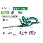 マキタ 300mm生垣バリカン(ヘッジトリマ) MUH3001 特殊コ-テイング刃仕様 新品!