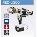 泉精器 REC-Li200 電動油圧式圧着専用工具 200mm2圧着 ERoboシリ-ズ 新品