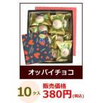 【バレンタイン】オッパイチョコレート 10ヶ入 《小》箱入り
