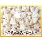 【3,000円(税別)で送料無料】チョコレート キスチョコ ホワイト (国産) 150g