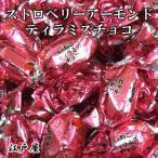 【3,980円(税込)で送料無料】ピュアレ ストロベリーアーモンドティラミスチョコレート 大袋500g