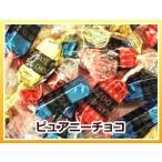【3,980円(税込)で送料無料】ピュアニーチョコレート 大袋 500g