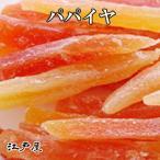 【送料無料】パパイヤ 450g ドライフルーツ 当店おすすめ特別セール