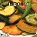 【3,980円(税込)で送料無料】7種類のミックス 野菜チップ 大袋500g 当店おすすめ特別セール