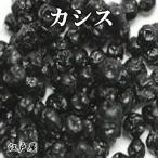 【送料無料】江戸屋 ダイエット 健康 ドライフルーツ カシス 400g 当店おすすめ特別セール