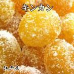 【送料無料】ダイエット食品 健康 ドライフルーツ キンカン 450g 当店おすすめ特別セール
