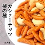 【3,980円(税込)で送料無料】カシューナッツ柿の種 《 1kg 》