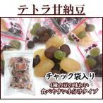 菓子 江戸屋のしっとり甘納豆 テトラ甘納豆 205g チャック袋入り 《白花豆・青えんどう・金時豆・小豆》小分け 個包装