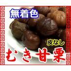【3,000円(税別)で送料無料】お菓子 無添加 むき甘栗 125g