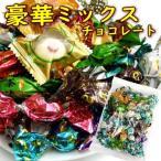 【送料無料】豪華 ミックスチョコレート 380g 《10種類以上のチョコレートを贅沢にミックス!》お買得 大袋
