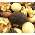 ダイエット 健康食品 ナッツ 激安 【ダイエタリーミックスナッツ】 チョコナッツミックス(チョコ入り) 250g
