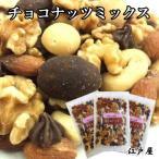 【送料無料】ダイエット 健康食品 ナッツ 激安 《ダイエタリーミックスナッツ》 チョコナッツミックス(チョコ入り) 210g×3袋