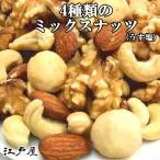 【送料無料】江戸屋 新鮮で粒ぞろい高品質・自慢の旨さ くるみ入り厳選4種類のミックスナッツ 1kg ロースト うす塩