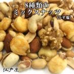 【送料無料】8種類のミックスナッツ 600g 業務用 うす塩 アーモンド・くるみ・カシューナッツ・ピスタチオ・マカダミアナッツ 健康