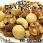 【送料無料】 江戸屋 完全無添加 くるみ入り4種類の素焼きミックスナッツ 1kg 無塩・無油!