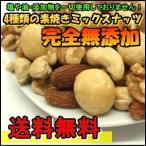 ★SALE商品2倍★【メール便送料無料】 4種類の素焼きミックスナッツ(くるみ入り) 900g 無塩・無油・完全無添加素焼ナッツ