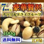【送料無料】7種類の豪華贅沢ミックスナッツ(無添加) 1kg 《ヘーゼルナッツ・ピーカンナッツ入り》