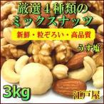 業務用卸【3,980円(税込)で送料無料】厳選4種類のミックスナッツ 3kg(1kg×3袋) うす塩 《 新鮮で粒ぞろい高品質・自慢の旨さ》