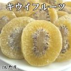 業務用卸【3,980円(税込)で送料無料】タイ産 キウイフルーツ 2kg (1kg×2袋)
